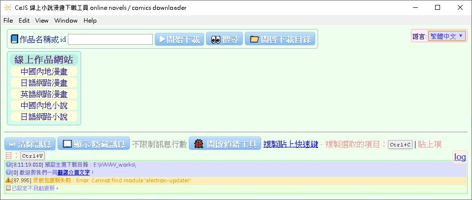 GitHub - kanasimi/work_crawler: Download comics novels 小说
