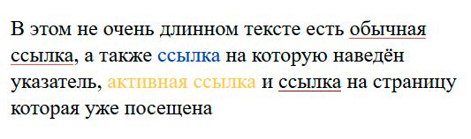Пример на котором состояния ссылок оформленны нестандартно