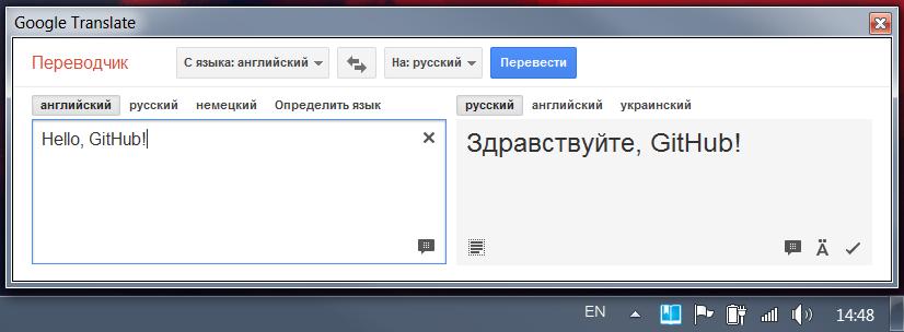 Google Translate Windows 8