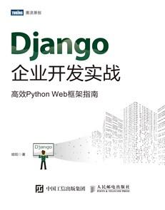 Django企业开发实战