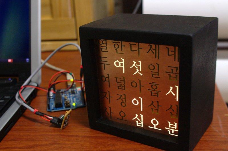 HangulClock