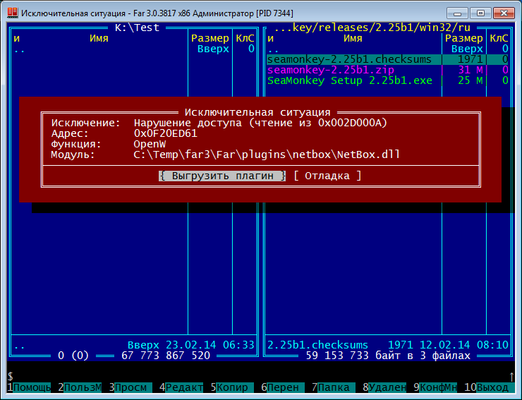 Падение плагина в OpenW при операциях синхронизации с FTP