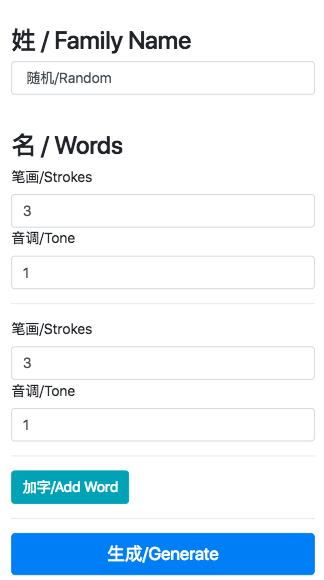 GitHub - fishenal/randomChineseName: generate random chinese name
