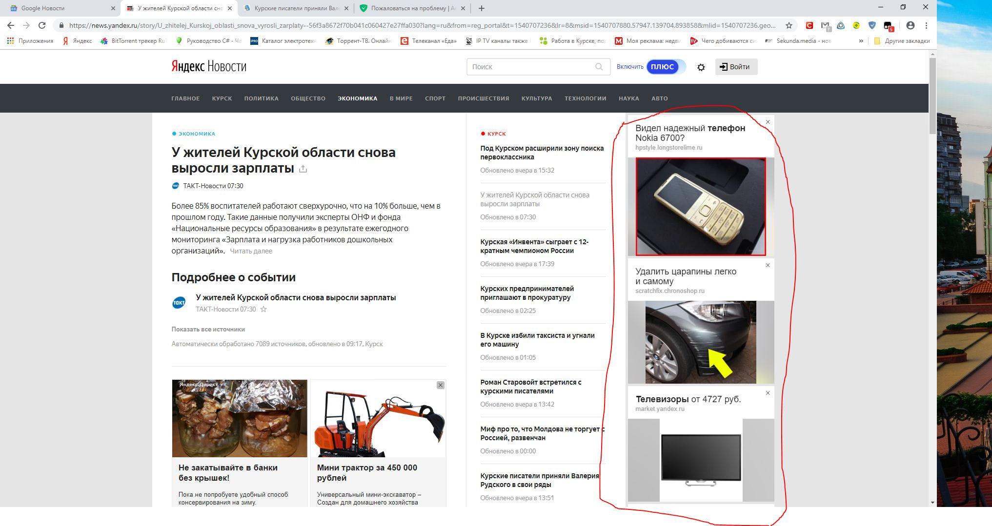 news yandex ru · Issue #24175 · AdguardTeam/AdguardFilters