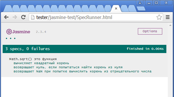 Результат запуска теста Jasmine в браузере
