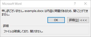 破損ファイルとして扱われる