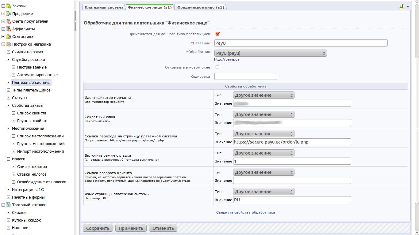 Битрикс payu как добавить свойство пользователям в битрикс