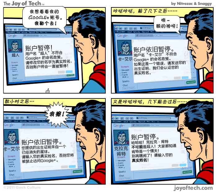 Superman and Facebook
