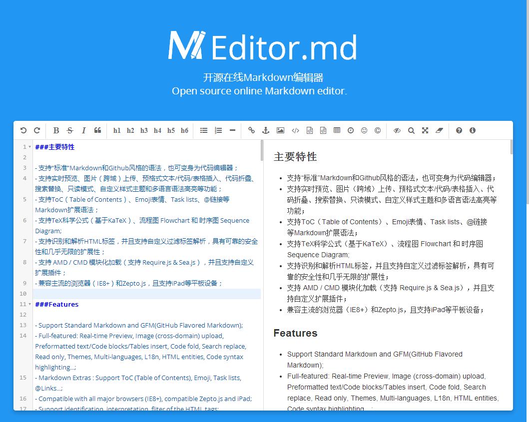 editormd-screenshot