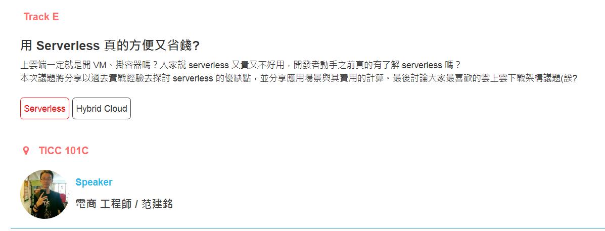用 Serverless 真的方便又省錢?