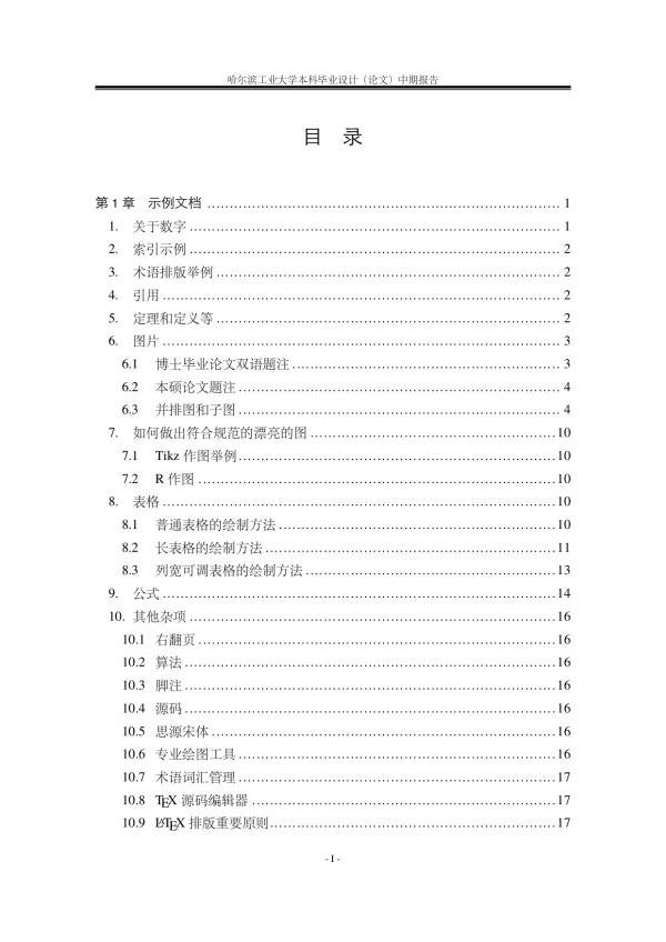 本科毕业设计中期目录页
