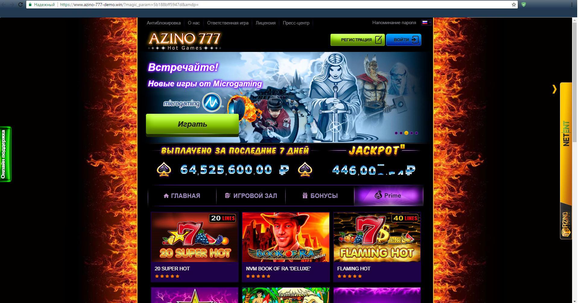 Характеристики казино Azino777