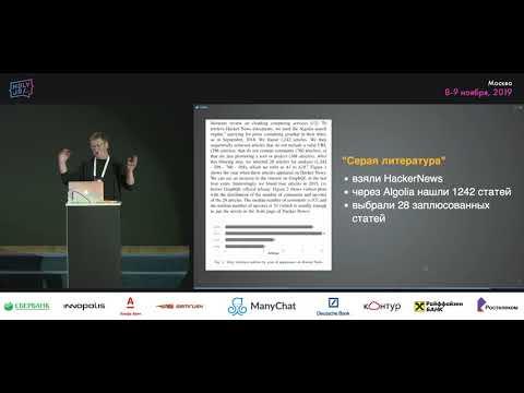 GraphQL и как его боготворит академическая среда (HolyJS Moscow 2019)
