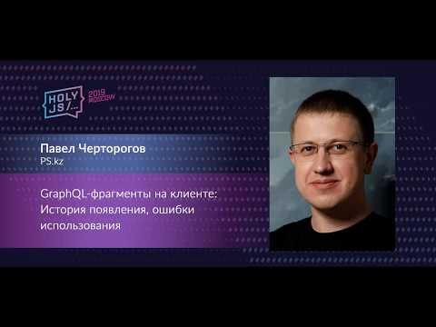 GraphQL-фрагменты на клиенте: История появления, ошибки использования (HolyJS Moscow 2019)