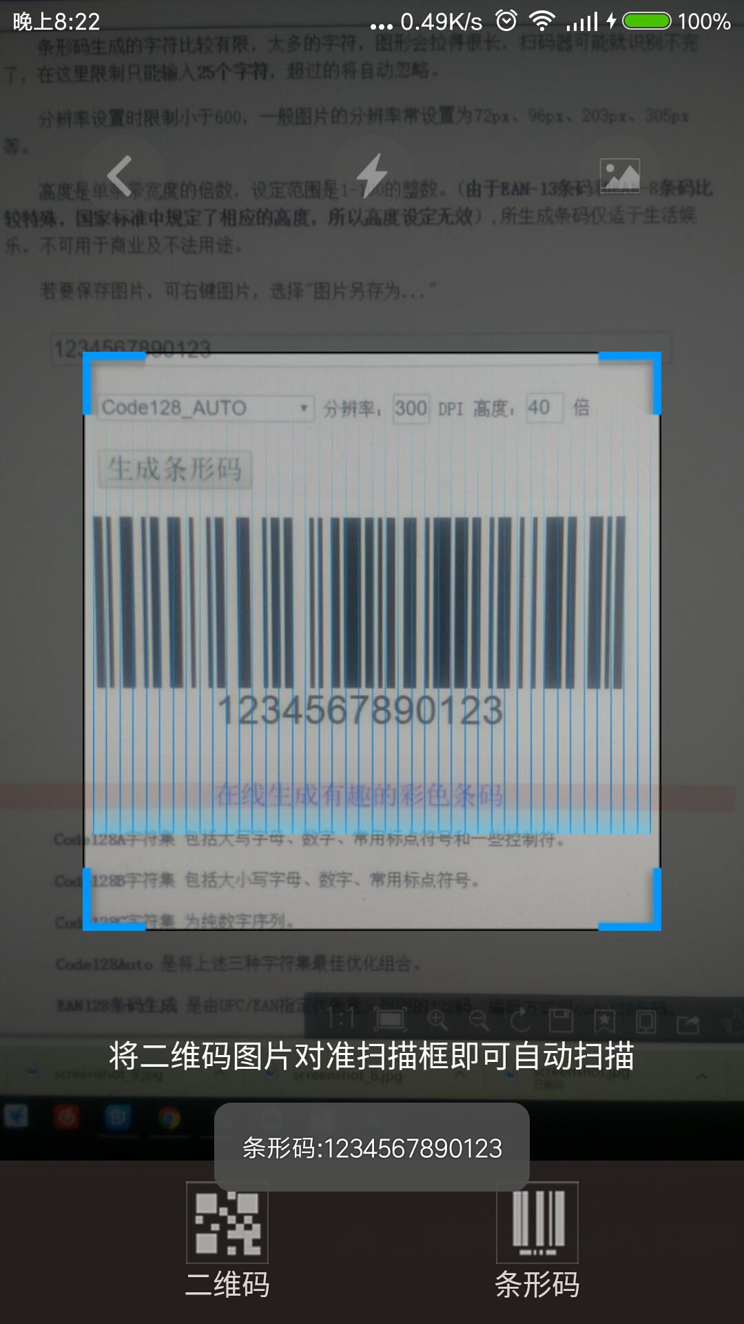 扫描条形码