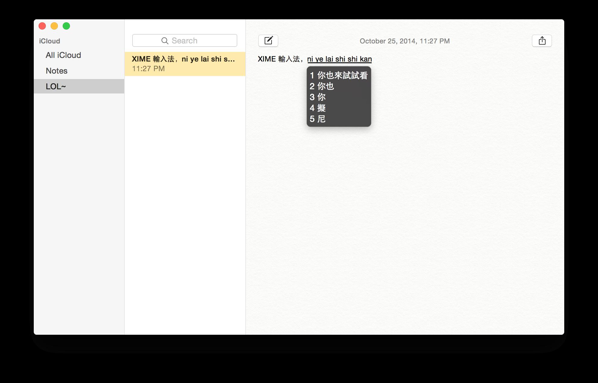 XIME Input Method Editor