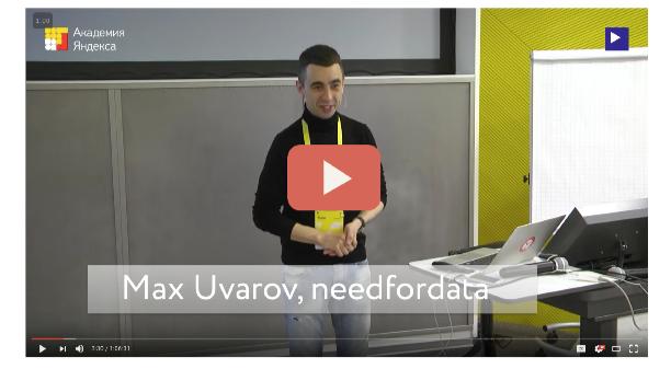 Видео с мастер-класса Максима Уварова о том как использовать PQYandexMetrica