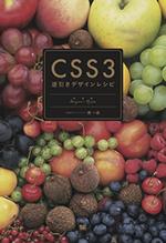 CSS3逆引きデザインレシピカバー