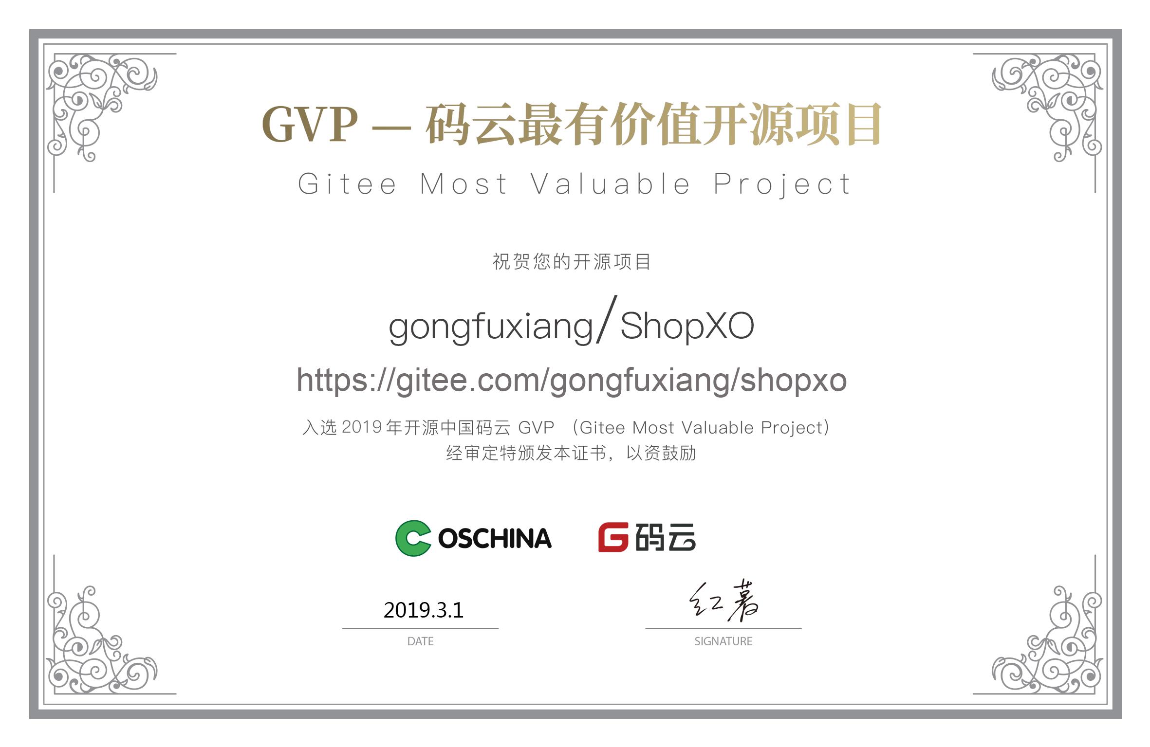 GVP 证书