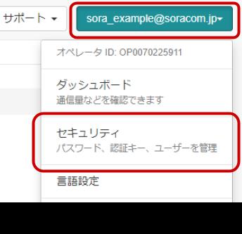 soracom-menu-security