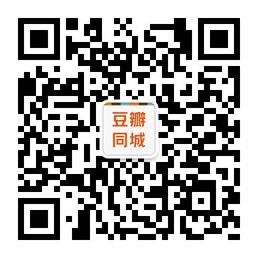 豆瓣同城微信帐号二维码:douban-event