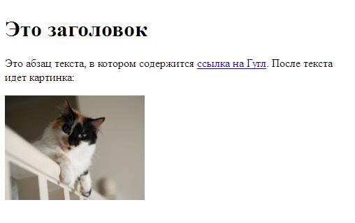 Как выглядит пример в браузере