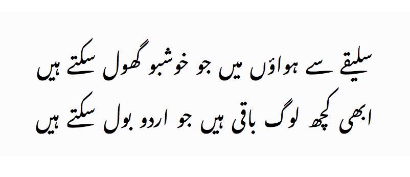 GitHub - wahibhaq/urdu-font-comparator-app: App for visually showing