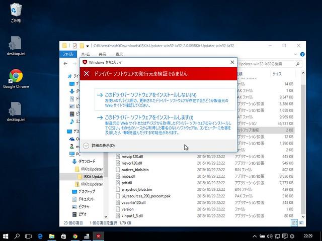 IRKit-Updater-Windows10-Setup-5