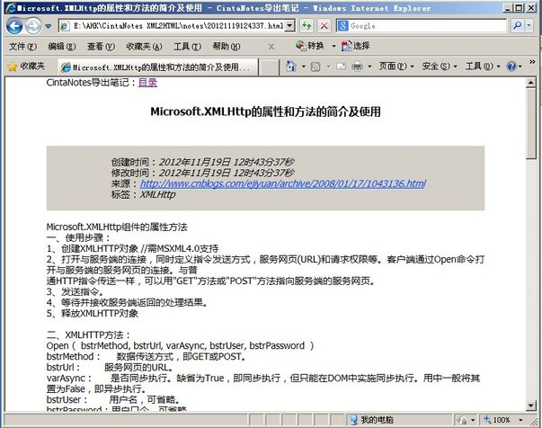 CintaNotes导出HTML笔记文章页面