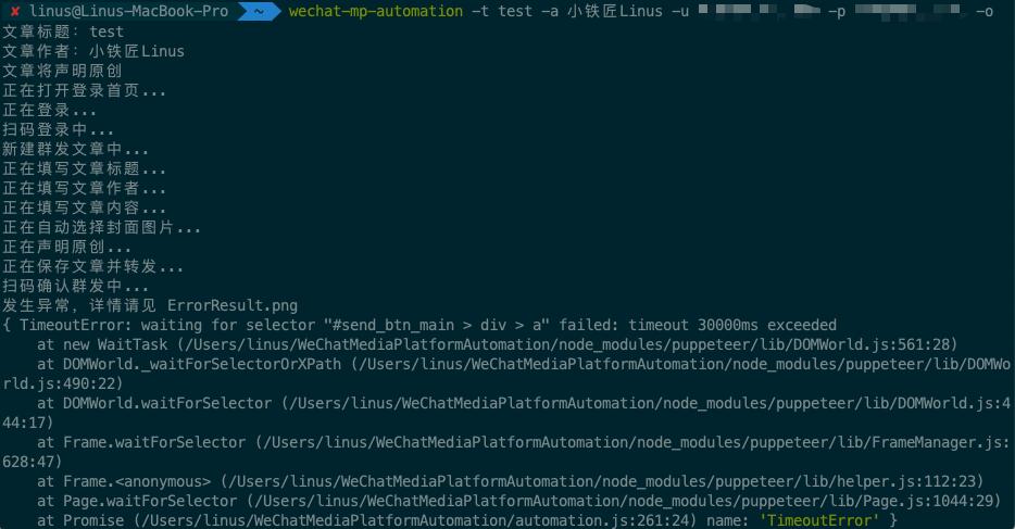 error_progress.png