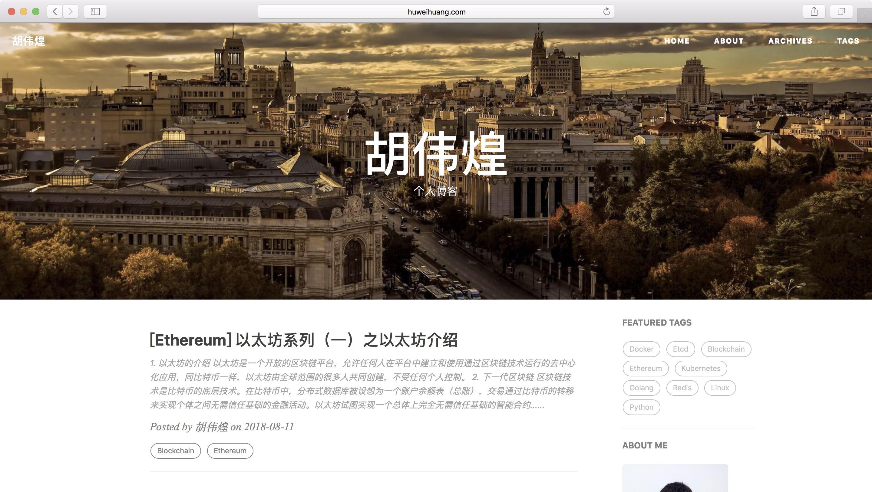 Theme_HuWeihuang