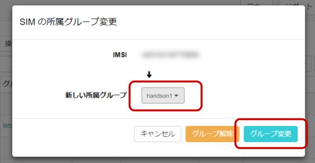 sim-group-select
