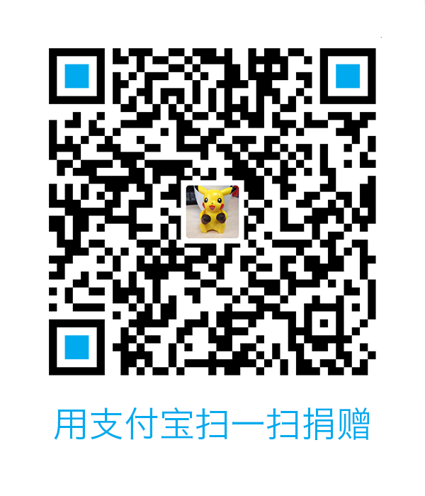 donate by alipay