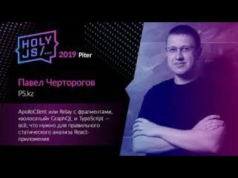 ApolloClient или Relay с фрагментами, «волосатый» GraphQL (HolyJS Piter 2019)