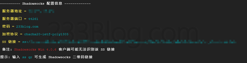 Shadowsocks 配置信息