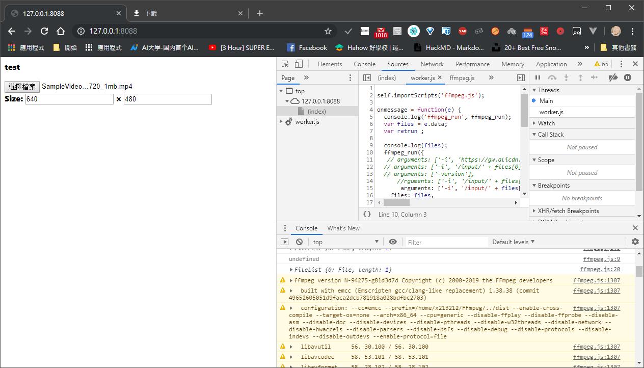 WebAssembly 編譯ffmpeg 新增入口點和web workweb work簡單設定(二)