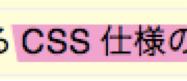 """""""CSS使用の""""(紫のマーカー付き)"""