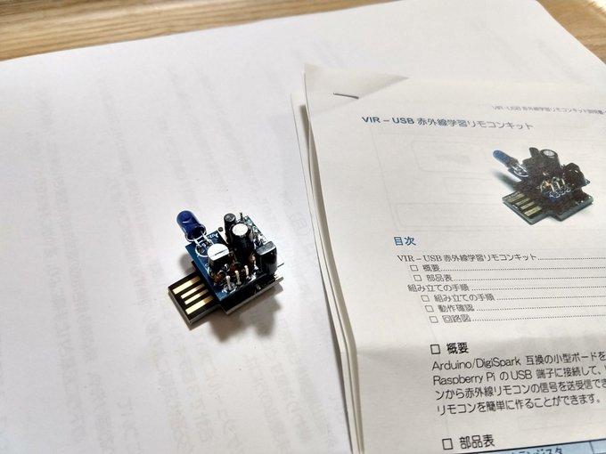 VIR-USB赤外線学習リモコンキット