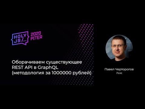 Оборачиваем существующее REST API в GraphQL (методология за 1000000 рублей)