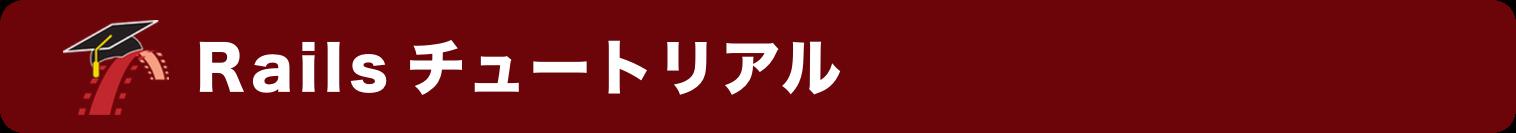 Railsチュートリアル_バナー画像