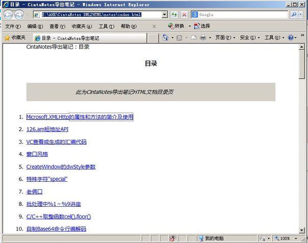 CintaNotes导出HTML笔记目录页面