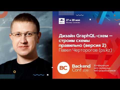 Дизайн GraphQL-схем — строим схемы правильно (версия 2) (Backend Conf 2019, РИТ++)