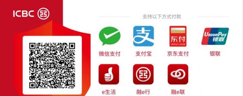 云闪付/京东支付/AlipayHK/支付宝/微信