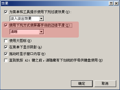 windows-xp-cleartype-and-microsoft-yahei-font-2