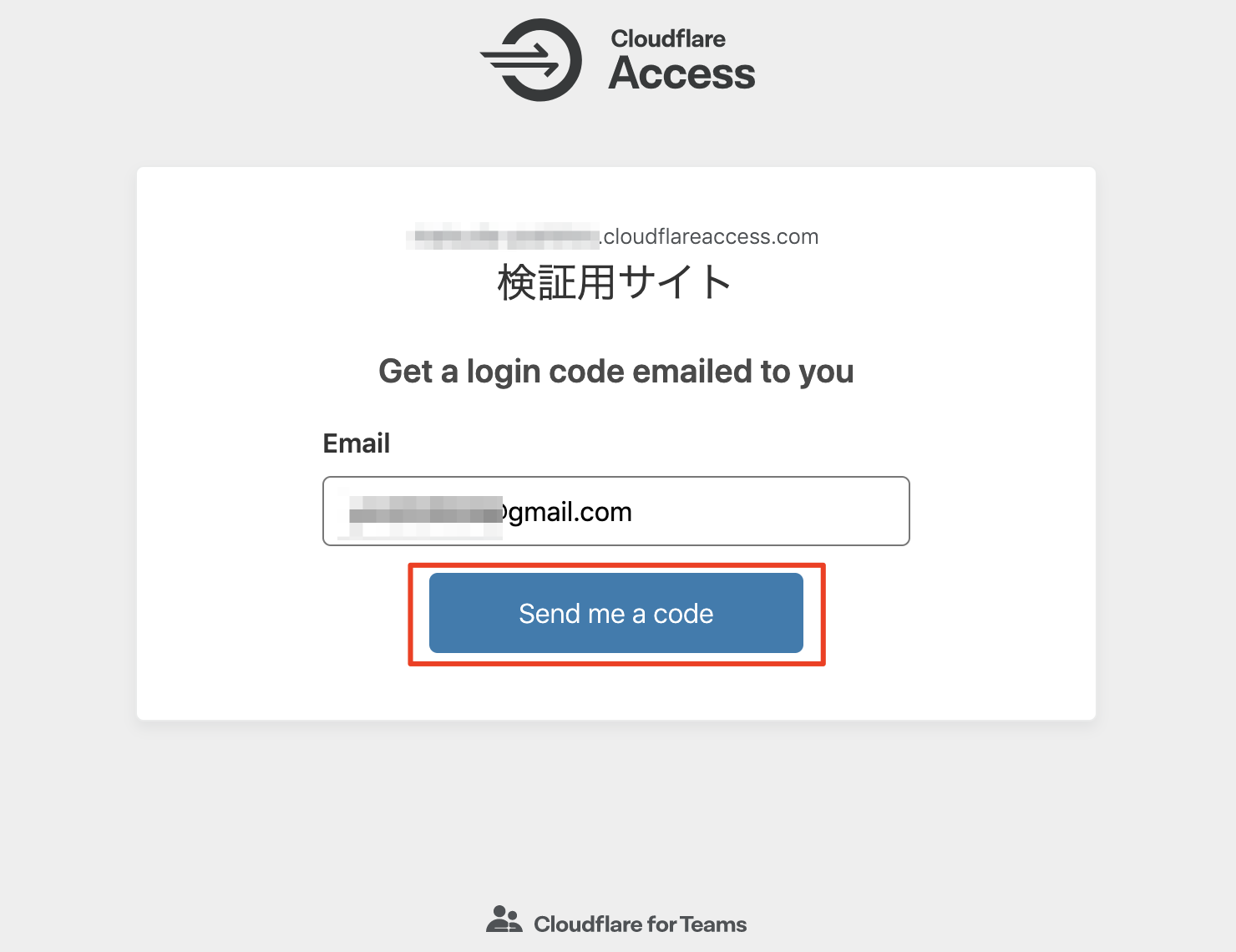 Cloudflare Access の認証画面