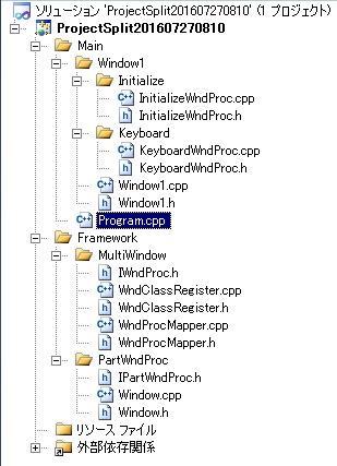 プロジェクトディレクトリ構造