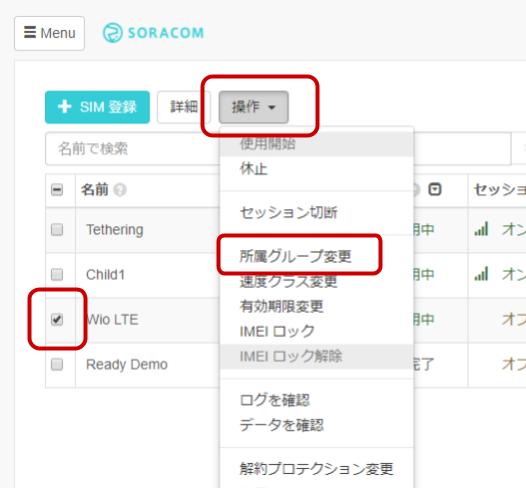 soracom-select-sim