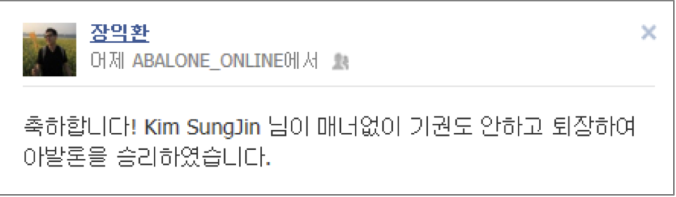 Automatic Share the Game Result (English Trans: Congrats! You win! Kim SungJin is quit the game without say goodbye!)