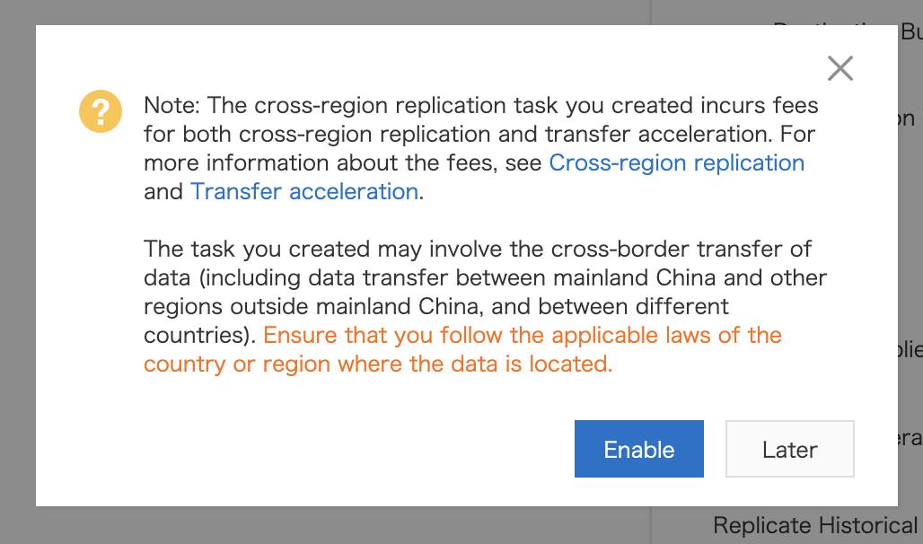Alibaba Cloud OSS 日中間クロスリージョンレプリカ設定時の注意文