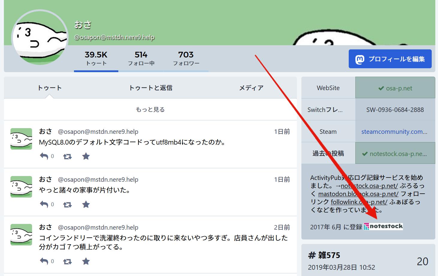 ユーザーページ